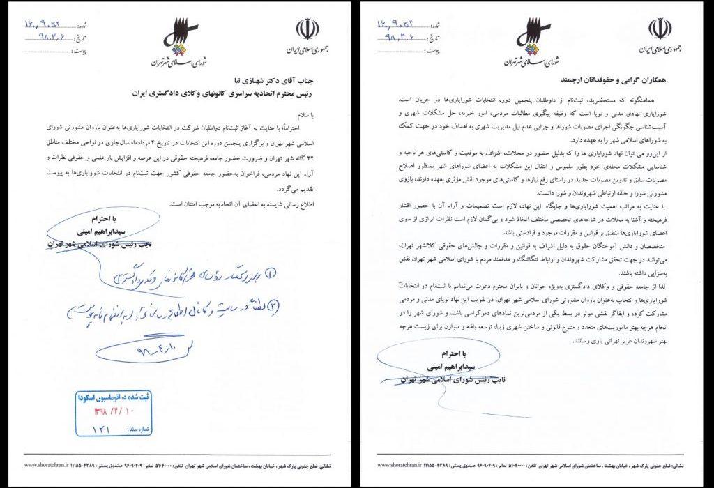 تصویر نامه شورای اسلامی شهر تهران در خصوص دعوت از جامعه حقوقدان برای شرکت در پنجمین دوره انتخابات شورایاری مورخ ۴ مرداد ۱۳۹۸