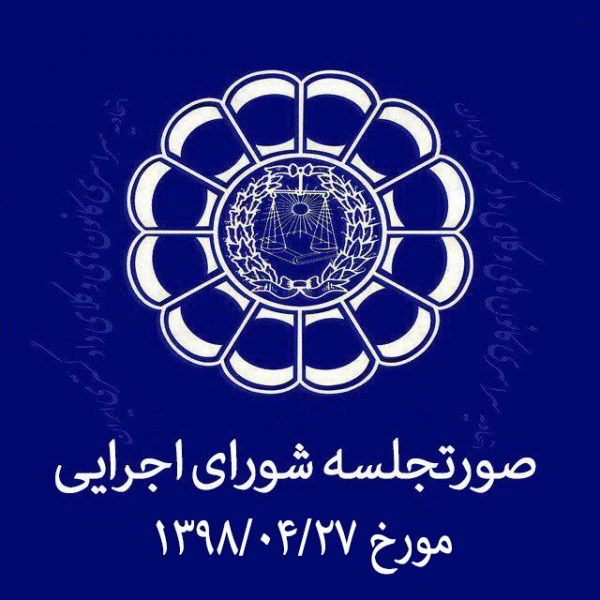 صورتجلسه شورای اجرایی مورخ ۱۳۹۸/۰۴/۲۷