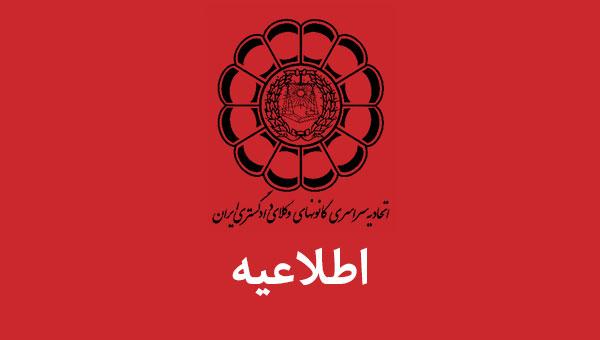 آگهی اصلاحی افزایش ظرفیت آزمون ورودی کارآموزی وکالت کانون وکلای دادگستری فارس
