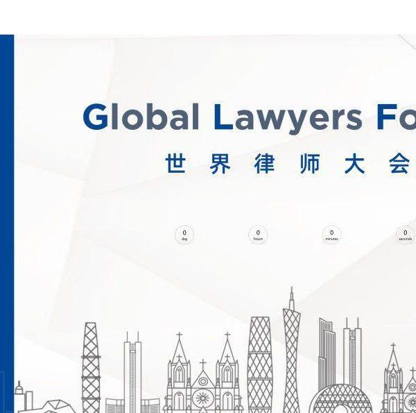 گزارشی از مجمع جهانی وکلا در گوانگژوی چین