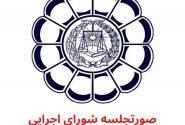 صورتجلسه شورای اجرایی مورخ ۱۴۰۰/۰۶/۲۵