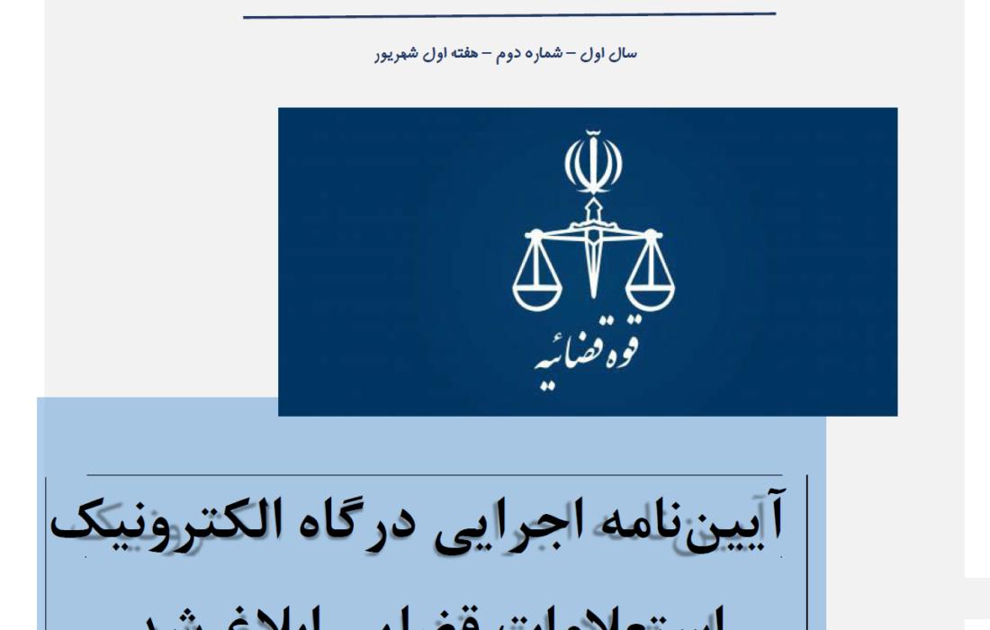 گزیده اخبار حقوقی اتحادیه سراسری کانونهای وکلای دادگستری ایران شماره ۲ – هفته اول شهریور ۱۳۹۹