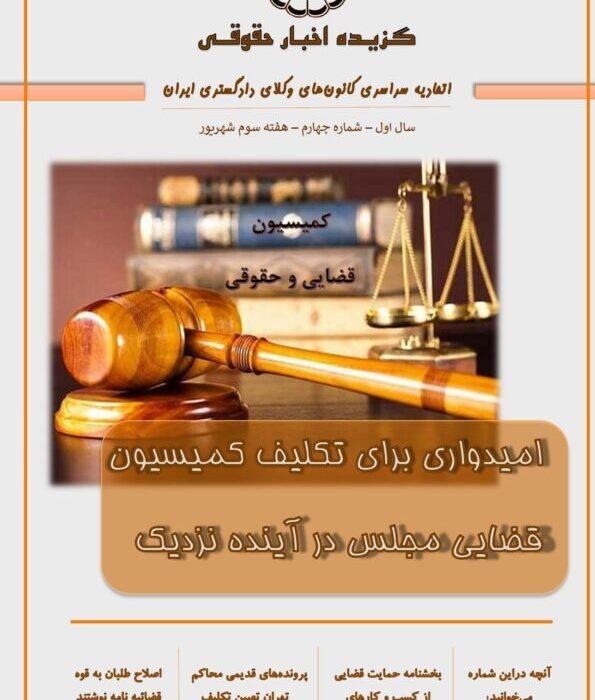 گزیده اخبار حقوقی اتحادیه سراسری کانونهای وکلای دادگستری ایران  شماره ۴ – هفته سوم شهریور ۱۳۹۹
