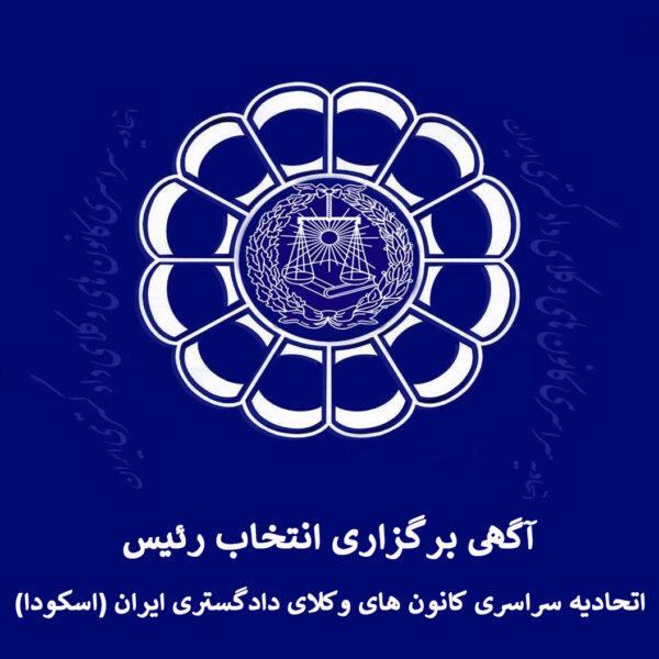 آگهی برگزاری انتخاب رئیس اتحادیه سراسری کانونهای وکلای دادگستری ایران (اسکودا)