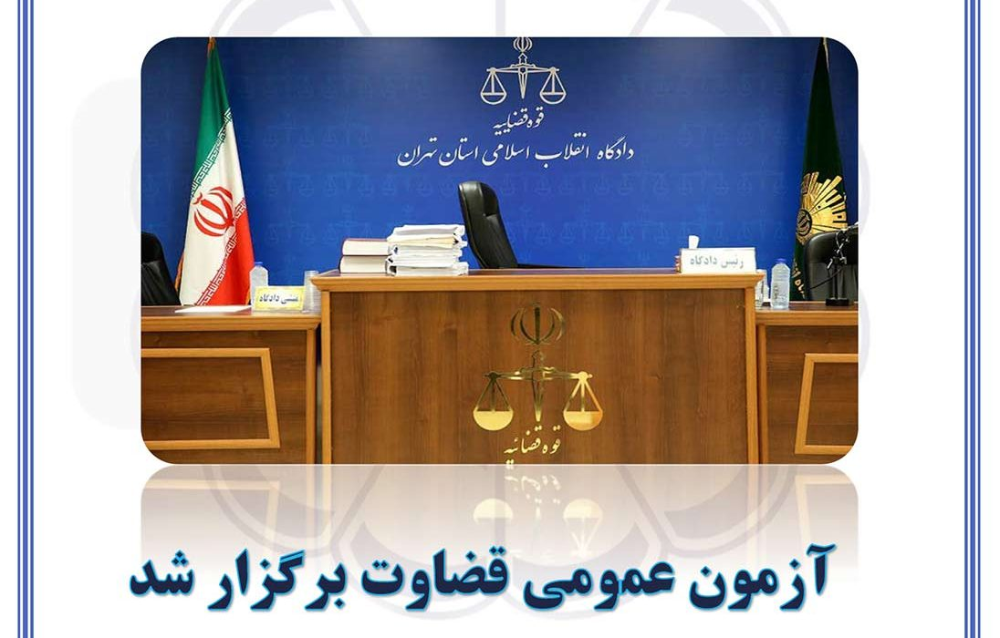 گزیده اخبار حقوقی اتحادیه سراسری کانونهای وکلای دادگستری ایران شماره ۱۰– هفته اول آبان ۱۳۹۹