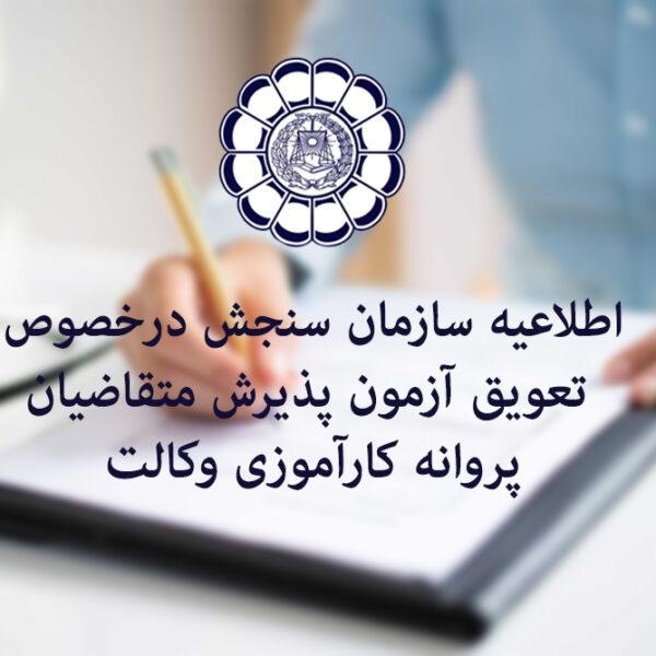 اطلاعیه سازمان سنجش آموزش کشور درخصوص تعویق زمان برگزاری آزمون پذیرش متقاضیان پروانه کارآموزی وکالت کانونهای وکلای دادگستری ایران سال ۱۳۹۹ – (اسکودا)