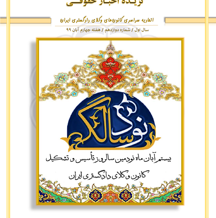 گزیده اخبار حقوقی – اتحادیه سراسری کانونهای وکلای دادگستری ایران شماره ۱۲– هفته چهارم آبان ۱۳۹۹