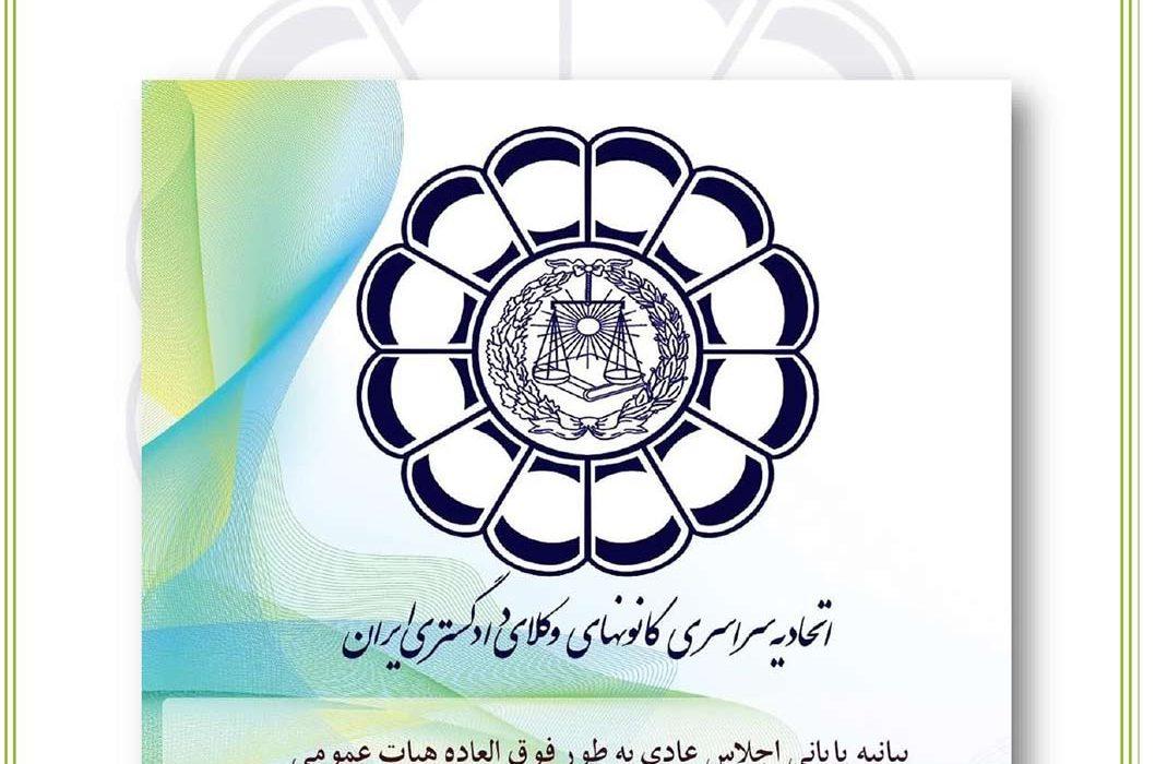 گزیده اخبار حقوقی اتحادیه سراسری کانونهای وکلای دادگستری ایران شماره ۱۳– هفته دوم آذر ۱۳۹۹