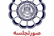 صورتجلسه سی و نهمین نشست هیأت عمومی اتحادیۀ سراسری کانونهای وکلای دادگستری ایران (به طور فوقالعاده) مورخ ۱۴۰۰/۰۶/۰۴
