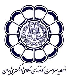 دیدار رئیس اتحادیه کانونهای وکلای دادگستری ایران جناب دکتر کوشا با جناب آقای دکتر باقری کنی، رئیس ستاد حقوق بشر و معاون امور بینالملل