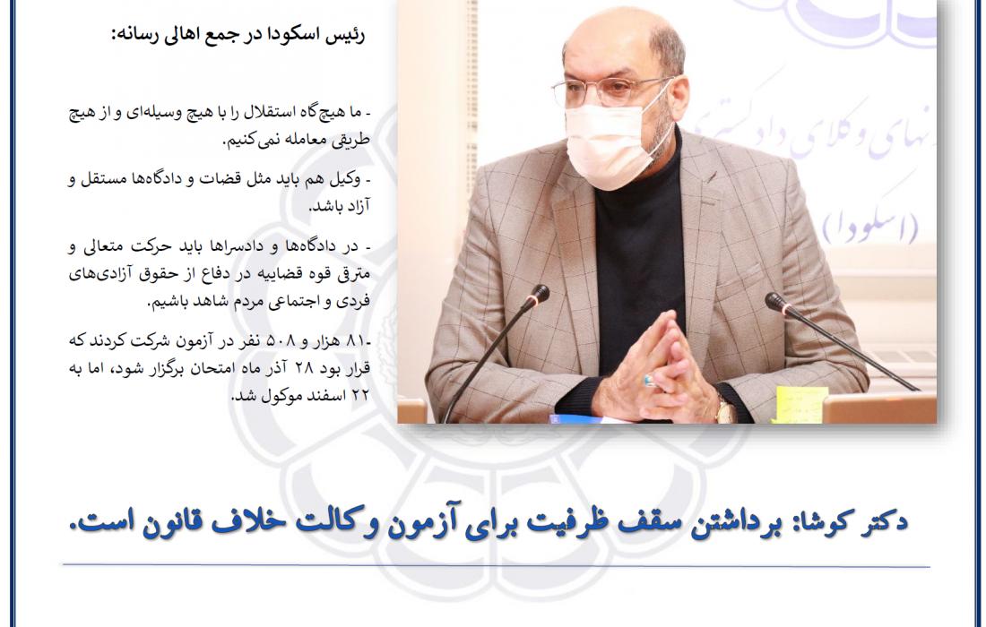 گزیده اخبار حقوقی اتحادیه سراسری کانونهای وکلای دادگستری ایران شماره ۱۴– هفته سوم دی ماه ۱۳۹۹