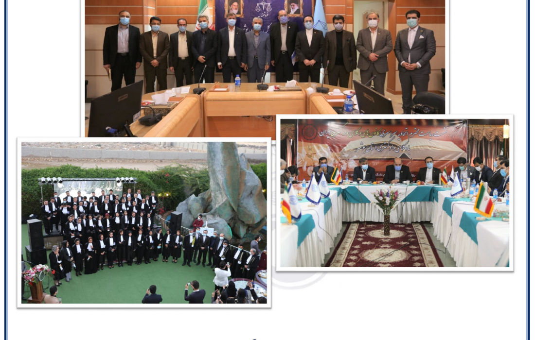 گزیده اخبار حقوقی اتحادیه سراسری کانونهای وکلای دادگستری ایران شماره ۱۵– هفته چهارم دی ماه ۱۳۹۹