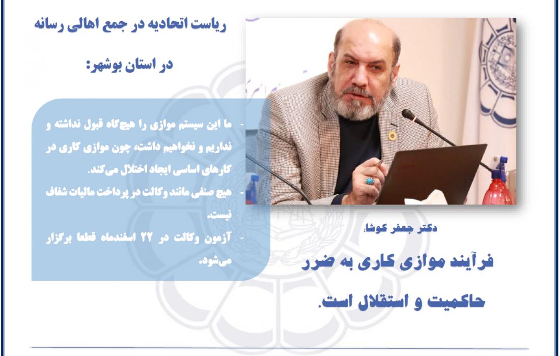 گزیده اخبار حقوقی اتحادیه سراسری کانونهای وکلای دادگستری ایران شماره ۱۶– هفته اول بهمن ماه ۱۳۹۹