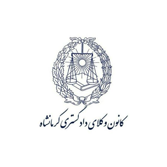 مکاتبه رئیس کانون وکلای دادگستری کرمانشاه با رئیس اتحادیه در خصوص تعویق چند باره آزمون کارآموزی وکالت سال ۱۳۹۹