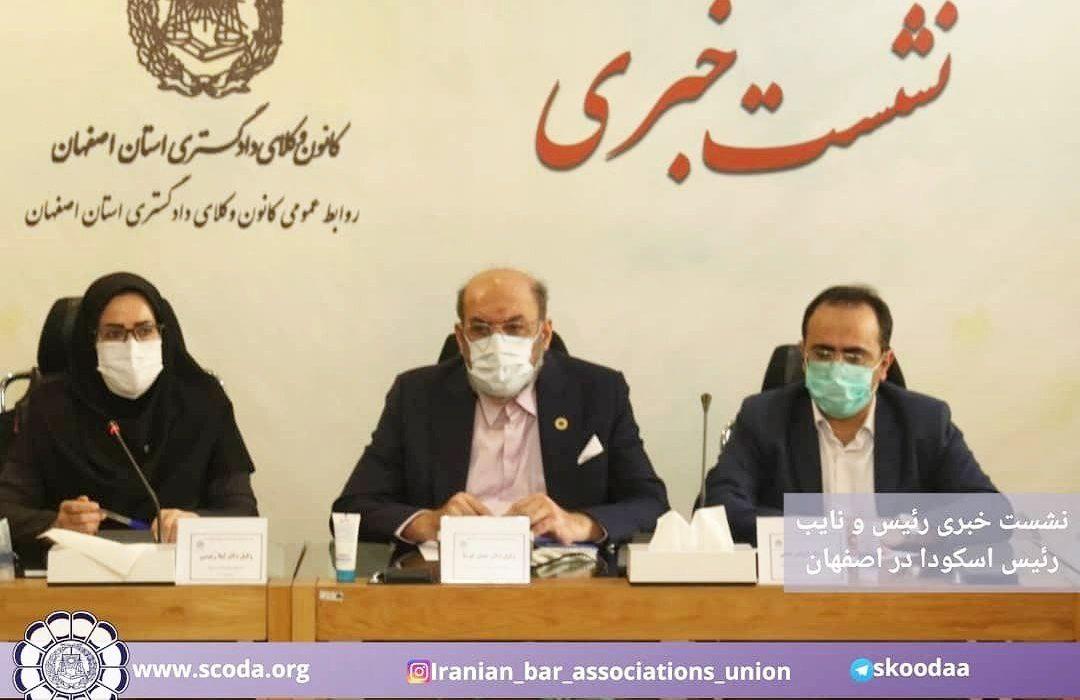 نشست خبری اصحاب رسانه در محل کانون وکلای دادگستری اصفهان با حضور رییس و نایب رییس اتحادیه
