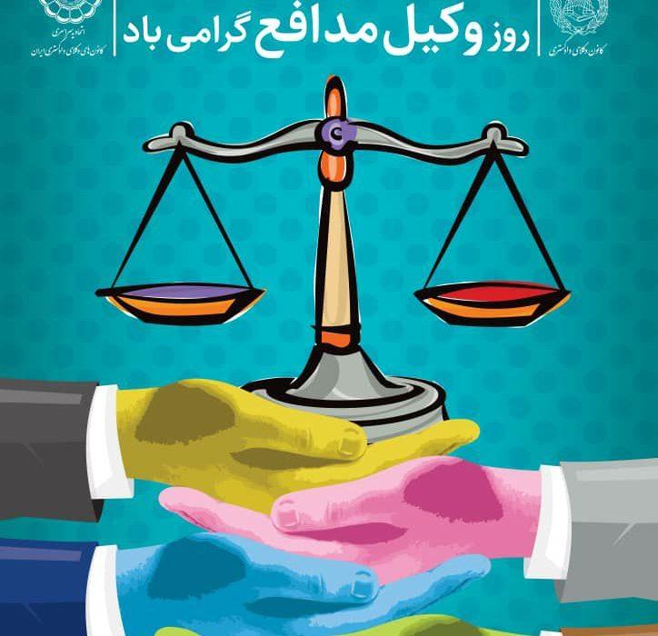 هفتم اسفند ماه روز مدافعان حق و عدالت گرامی باد