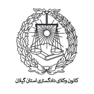 مکاتبه رئیس کانون وکلای دادگستری گیلان با رئیس اتحادیه سراسری کانونهای وکلای دادگستری ایران در خصوص تعویق چند باره آزمون کارآموزی وکالت سال ۱۳۹۹