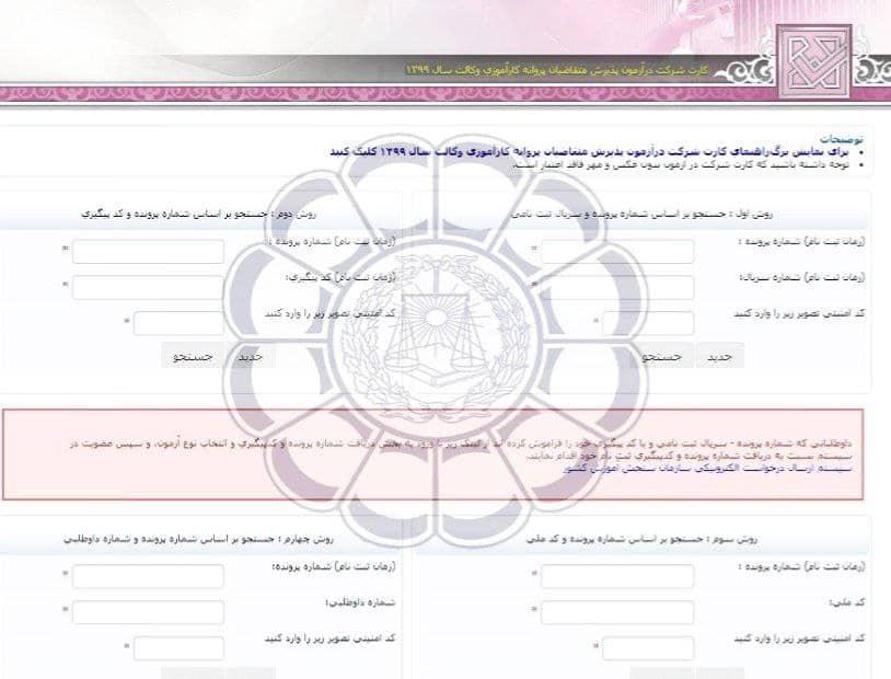 کارت شرکت در آزمون پذیرش متقاضیان پروانه کارآموزی وکالت سال ۱۳۹۹ کانونهای وکلای دادگستری ایران