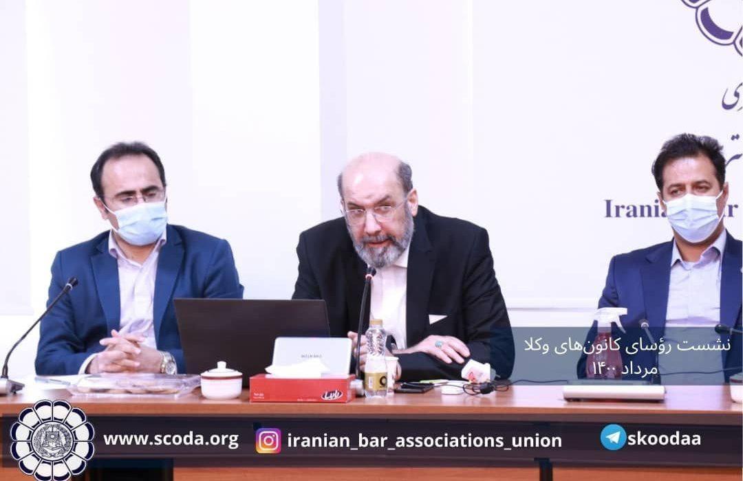 نشست رؤسای کانونهای وکلای دادگستری ایران و هیأت رئیسه اسکودا مورخ ۱۴ مرداد ۱۴۰۰