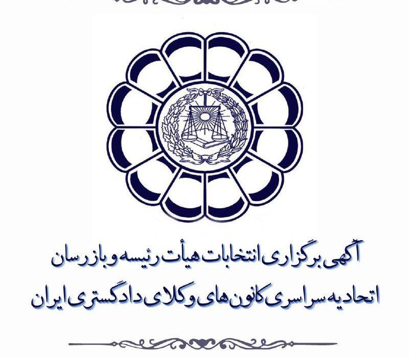 آگهی برگزاری انتخابات هیات رئیسه و بازرسان اتحادیه سراسری کانونهای وکلای دادگستری ایران (اسکودا)