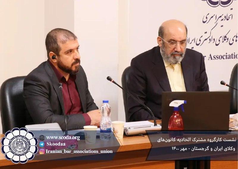 اولین جلسه کارگروه مشترک اتحادیه سراسری کانونهای وکلای دادگستری ایران و گرجستان – ۱۲ مهر ۱۴۰۰