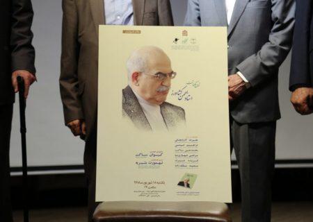مراسم یادبود استاد بهمن کشاورز روز یکشنبه مورخ نوزدهم خردادماه نود و هشت