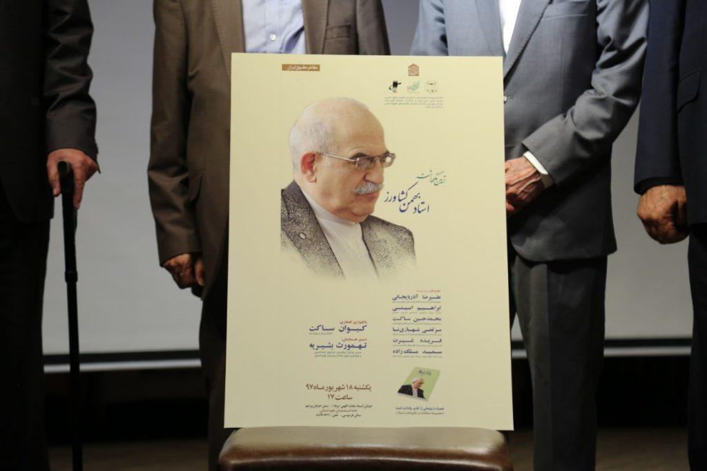 مراسم یادبود زنده یاد استاد بهمن کشاورز