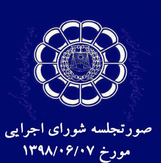 صورتجلسه شورای اجرایی مورخ ۱۳۹۸/۰۶/۰۷