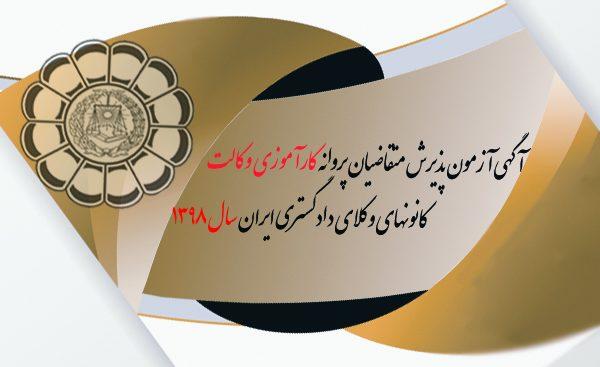آگهی آزمون پذیرش متقاضیان پروانه کارآموزی وکالت کانونهای وکلای دادگستری ایران سال ۱۳۹۸