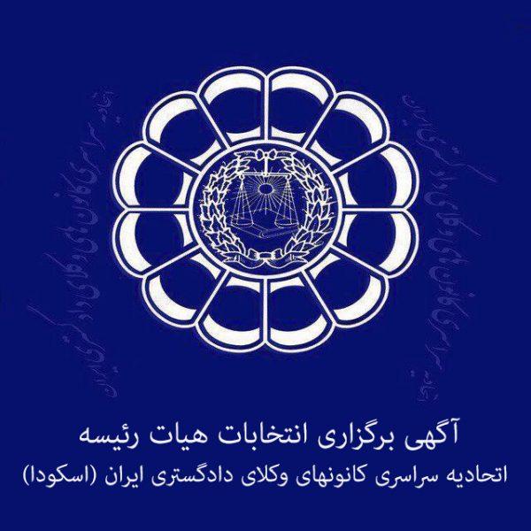 آگهی برگزاری انتخابات هیأت رئیسه و بازرسان اتحادیه سراسری کانونهای وکلای دادگستری ایران (اسکودا)