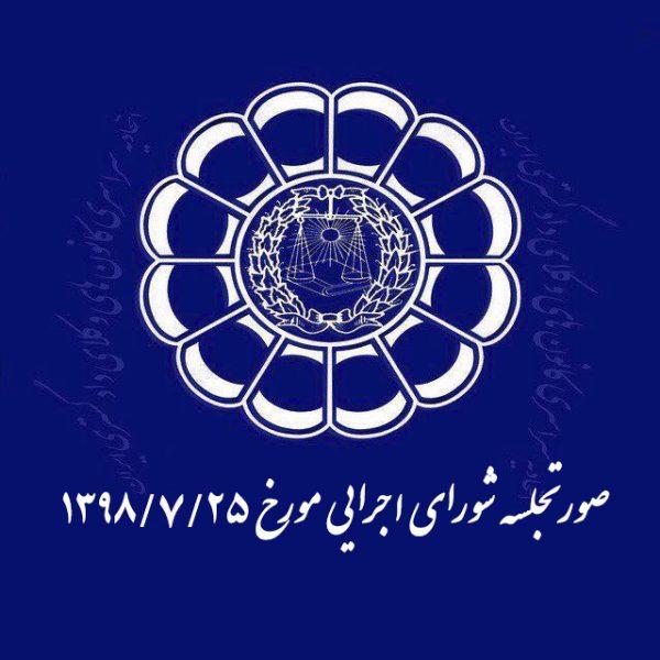 صورتجلسه شورای اجرایی مورخ ۱۳۹۸/۰۷/۲۵