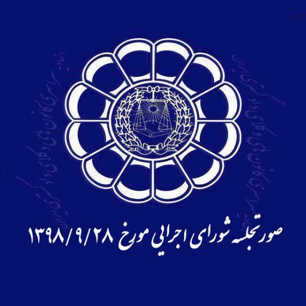 صورتجلسه شورای اجرایی مورخ ۱۳۹۸/۰۹/۲۸