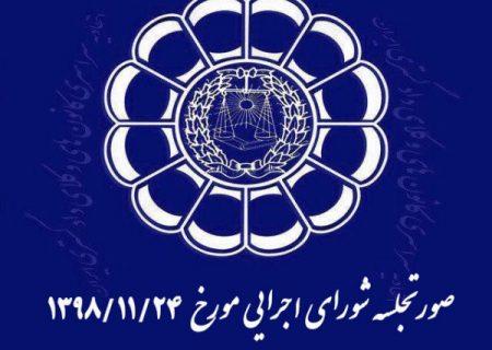 صورتجلسه شورای اجرایی اتحادیه سراسری کانونهای وکلای دادگستری ایران