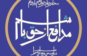 رونمایی از اعلان یادبود شصت و هفتمین سالروز استقلال کانون وکلای دادگستری و روز وکیل مدافع