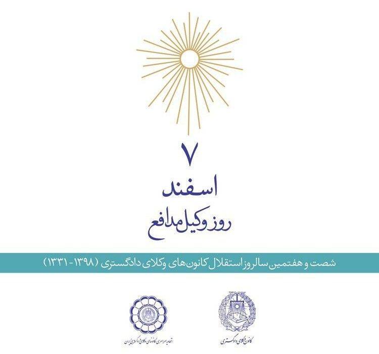 پیام تبریک ریاست اتحادیه سراسری کانون های وکلای دادگستری به مناسبت شصت و هفتمین سالروز استقلال کانونهای وکلا