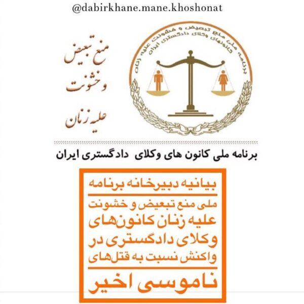 بیانیه دبیرخانه برنامه ملی منع تبعیض و خشونت علیه زنان کانونهای وکلای دادگستری در واکنش نسبت به قتلهای ناموسی اخیر