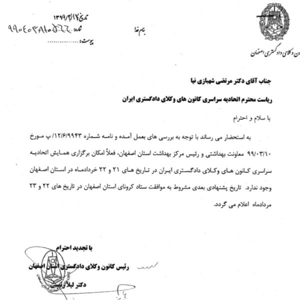 تغییر زمان برگزاری سی و چهارمین همایش سراسری کانون های وکلای دادگستری ایران