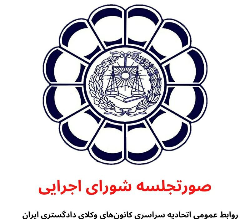 صورتجلسه شورای اجرایی اتحادیه سراسری کانونهای وکلای دادگستری مورخ ۱۳۹۹/۱۲/۱۴