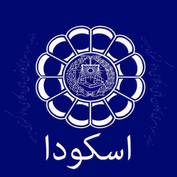اطلاعیه اعلام قوانین و مقررات مربوط به مواد آزمون ورودی کارآموزی وکالت سال ۱۳۹۹