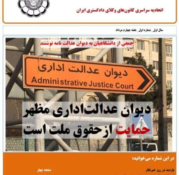 گزیده اخبار حقوقی  اتحادیه سراسری کانونهای وکلای دادگستری ایران شماره ١ – هفته چهارم مرداد ۱۳۹۹
