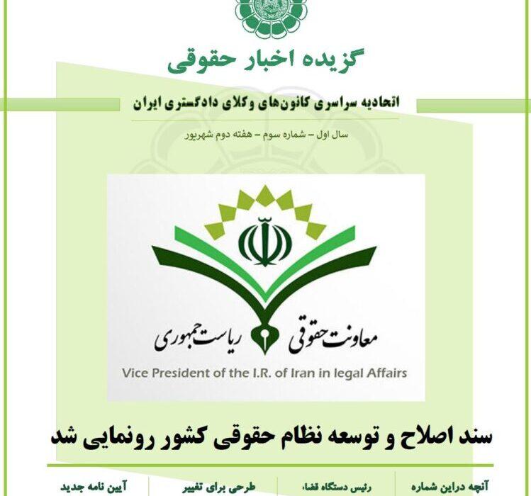 گزیده اخبار حقوقی اتحادیه سراسری کانونهای وکلای دادگستری ایران شماره ۳ – هفته دوم شهریور ۱۳۹۹