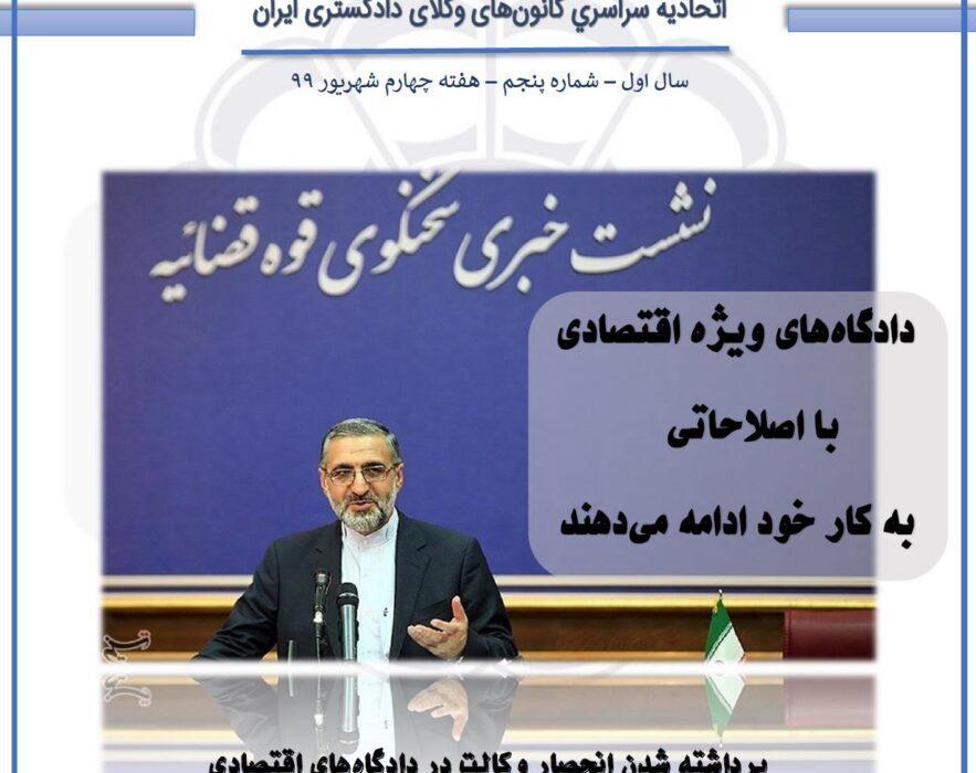 گزیده اخبار حقوقی اتحادیه سراسری کانونهای وکلای دادگستری ایران شماره ۵ – هفته چهارم شهریور ۱۳۹۹
