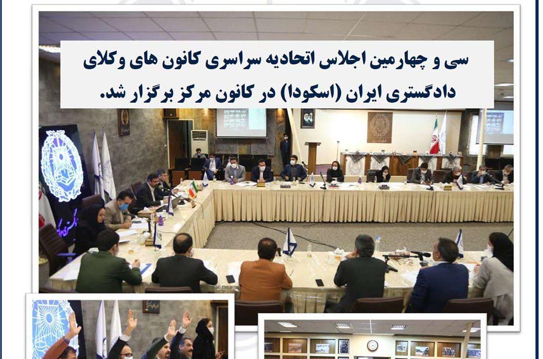 گزیده اخبار حقوقی اتحادیه سراسری کانونهای وکلای دادگستری ایران شماره ۷ – هفته دوم مهر ۱۳۹۹