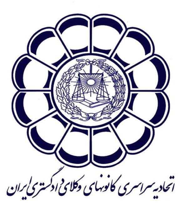 اطلاعیه روابط عمومی اتحادیه سراسری کانونهای وکلای دادگستری ایران