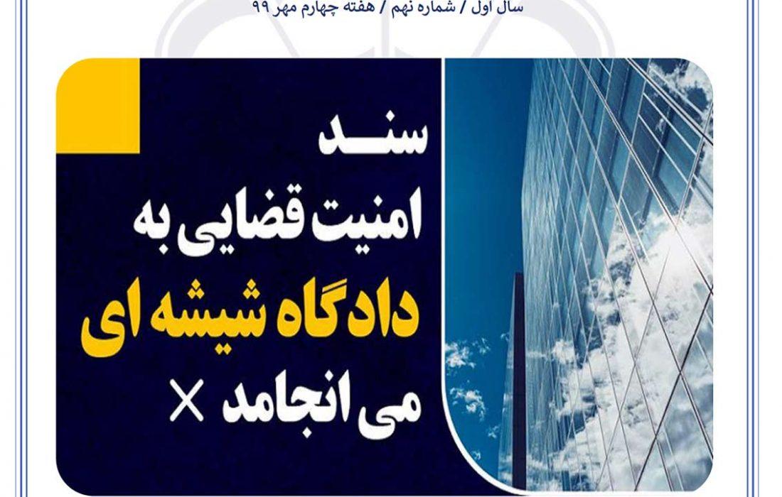 گزیده اخبار حقوقی اتحادیه سراسری کانونهای وکلای دادگستری ایران شماره ۹– هفته چهارم مهر ۱۳۹۹