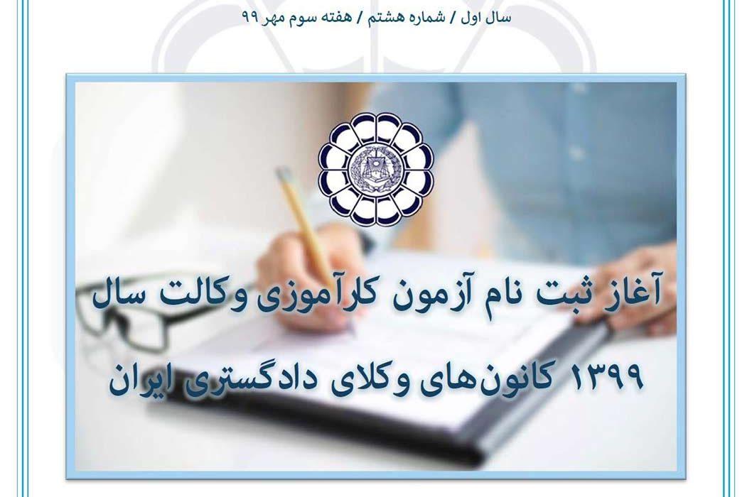 گزیده اخبار حقوقی اتحادیه سراسری کانونهای وکلای دادگستری ایران – شماره ۸ – هفته سوم مهر ۱۳۹۹