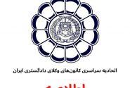 تمدید مجدد مهلت ثبت نام آزمون کارآموزی وکالت سال ۱۳۹۹ کانون های وکلای دادگستری ایران