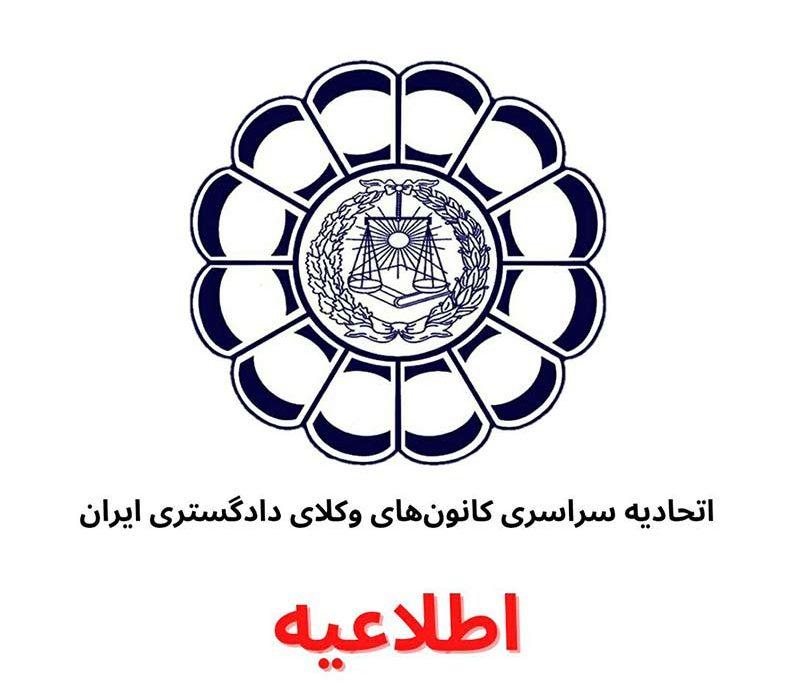تمدید مهلت ثبت نام آزمون کارآموزی وکالت سال ۱۳۹۹ کانون های وکلای دادگستری ایران