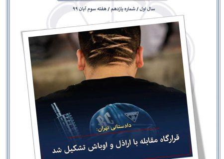 گزیده اخبار حقوقی اتحادیه سراسری کانونهای وکلای دادگستری ایران شماره ۱۱– هفته سوم آبان ۱۳۹۹