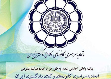 بیانیه پایانی اجلاس عادی به طور فوقالعاده هیات عمومی اتحادیه سراسری کانونهای وکلای دادگستری ایران